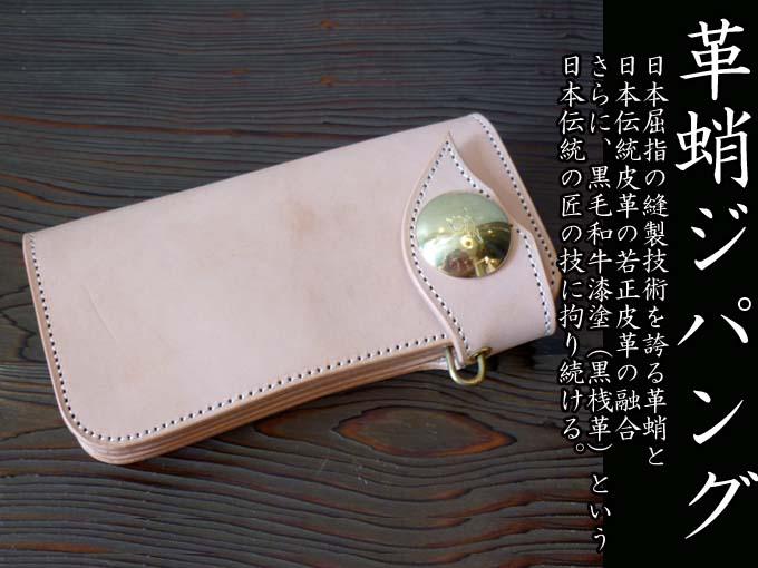 革蛸 JAPANG《ジパング》 無垢・半 ロングワレット