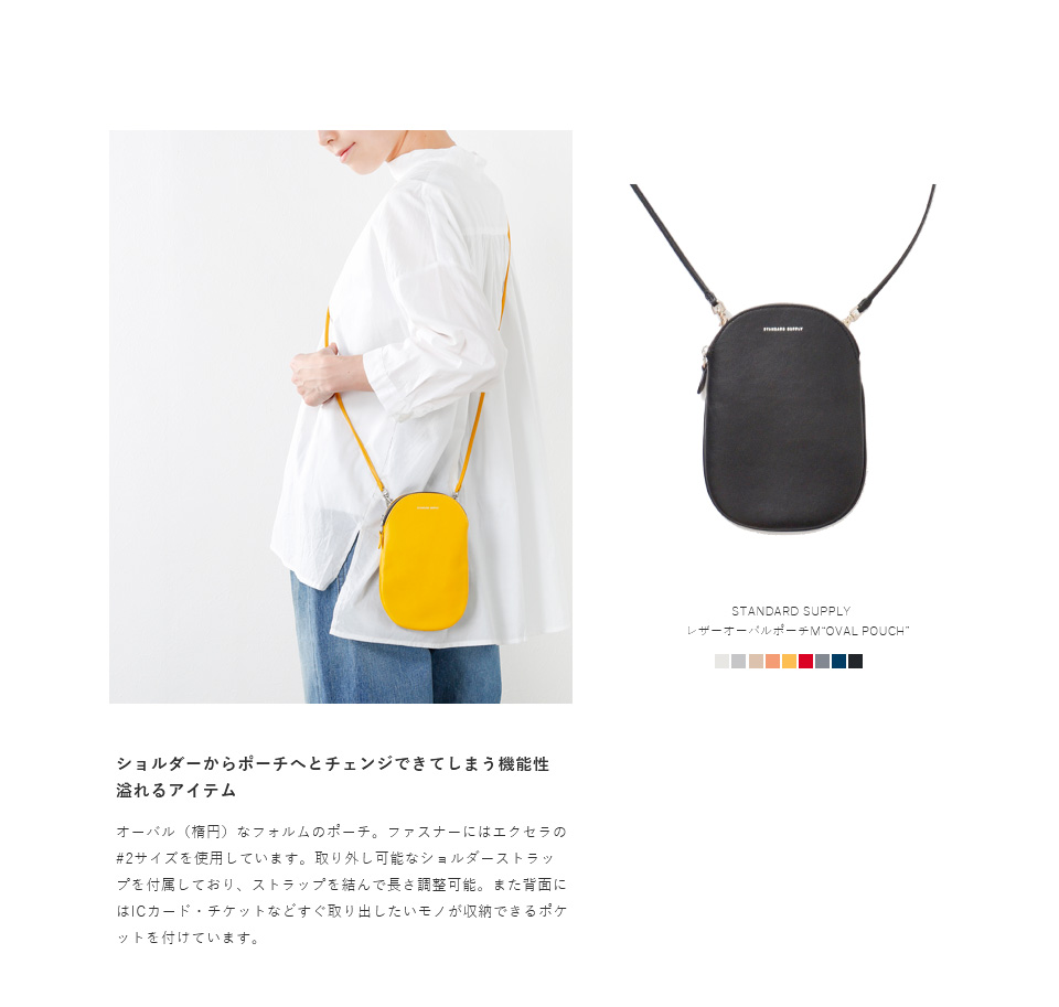 """STANDARD SUPPLYレザーオーバルポーチM""""OVAL POUCH"""" oval-pouch-m"""