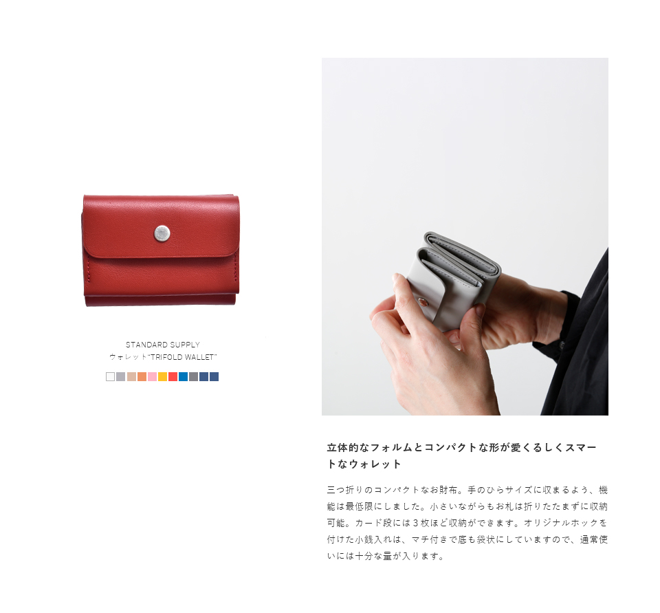 """STANDARD SUPPLYウォレット""""TRIFOLD WALLET"""" trifold-wallet"""