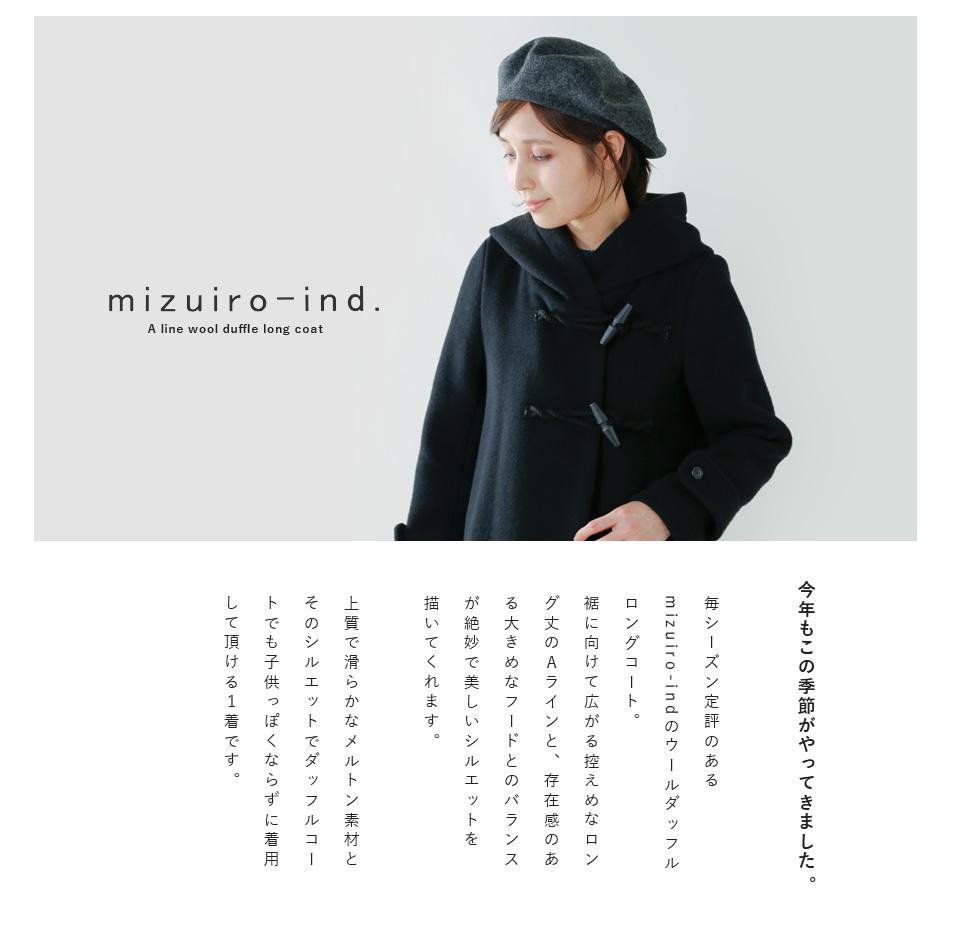 mizuiro-indAラインウールダッフルロングコート