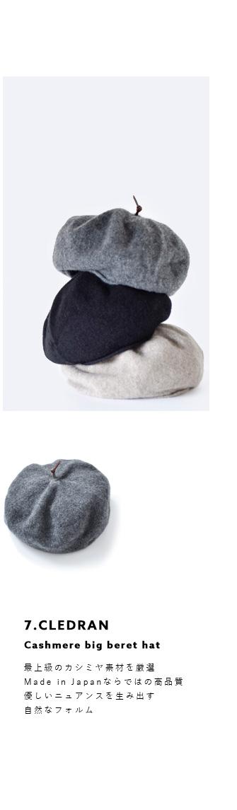 """CLEDRAN(クレドラン)<br>カシミヤビッグベレー帽""""ACCENT"""" 86-0427-28-29"""