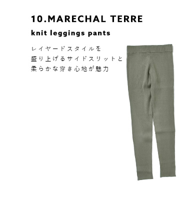 MARECHAL TERRE(マルシャルテル)<br>ニットレギンスパンツ zmt185kn513