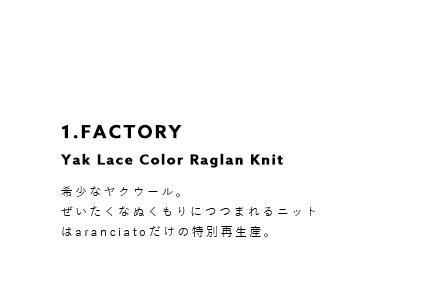 FACTORY(ファクトリー)<br>aranciato別注 ヤクレースカラーラグランニットプルオーバー k-13