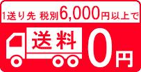 6000円以上送料無料