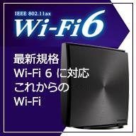 WN-DAX1800GR Wi-Fi 6 対応Wi-Fiルーター
