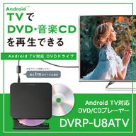 DVRP-U8ATV