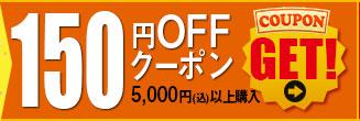 150円オフ