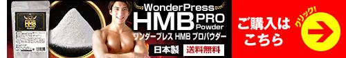 HMBパウダー