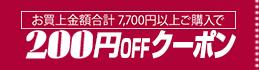 200enOFF