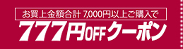 777円オフ