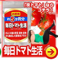 毎日トマト