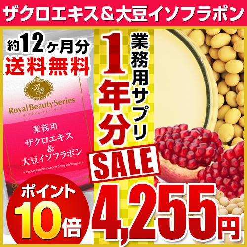 ザクロエキス&大豆イソフラボン