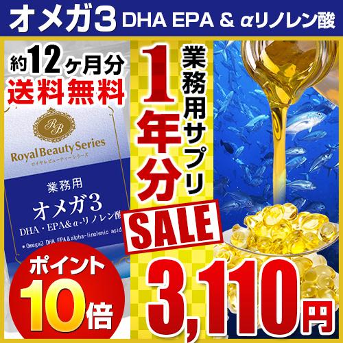 オメガ3 DHA EPA αリノレン酸