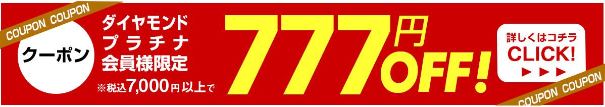 777円オフクーポン