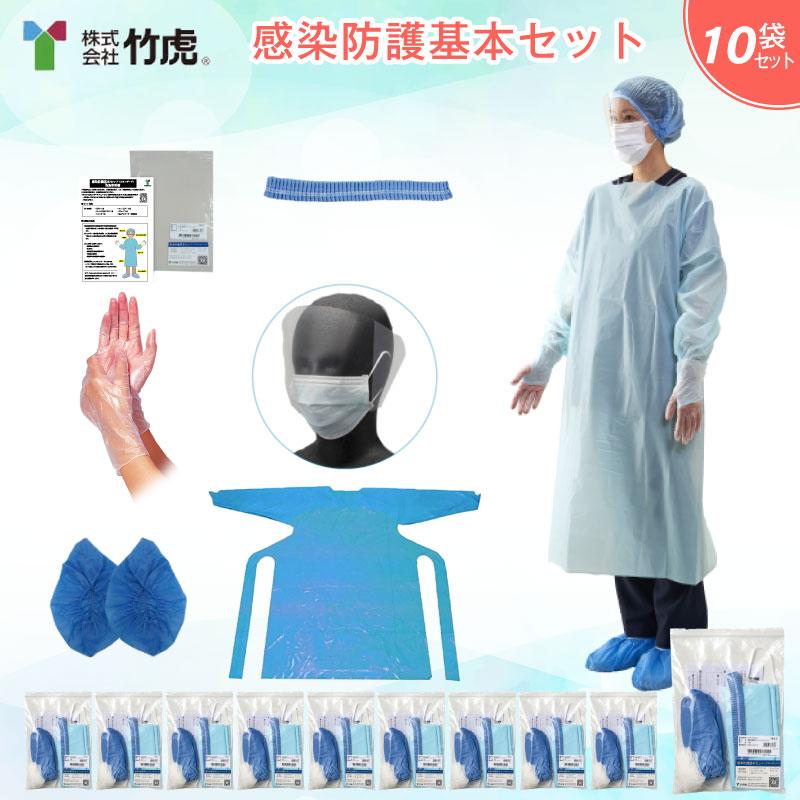 感染防護基本セット40袋