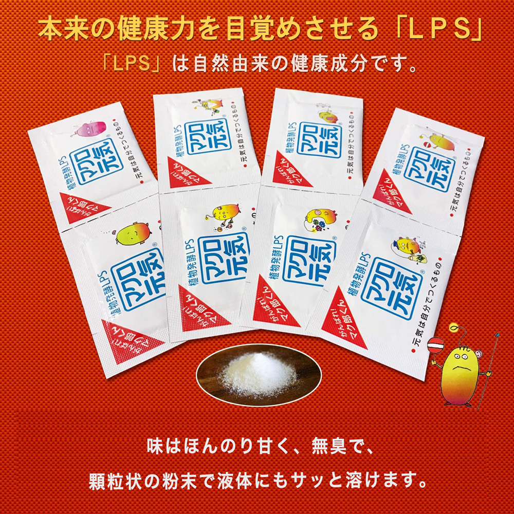 免疫ビタミン LPS。本来の健康力を目覚めさせるLPS【エルピーエス】LPSは自然由来の健康成分です。