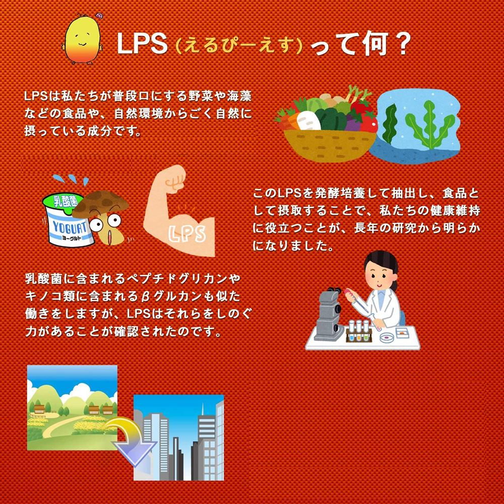 免疫ビタミン LPS。LPS【エルピーエス】って何?