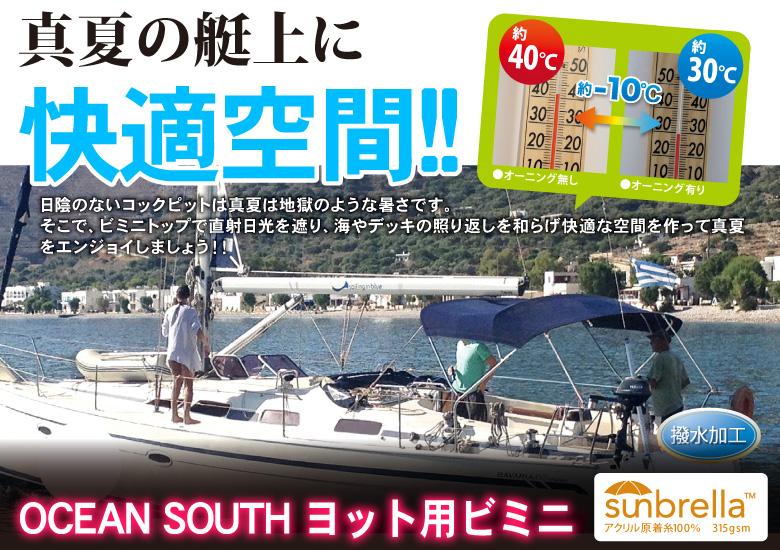 OCEAN SOUTH ヨット用ビミニ