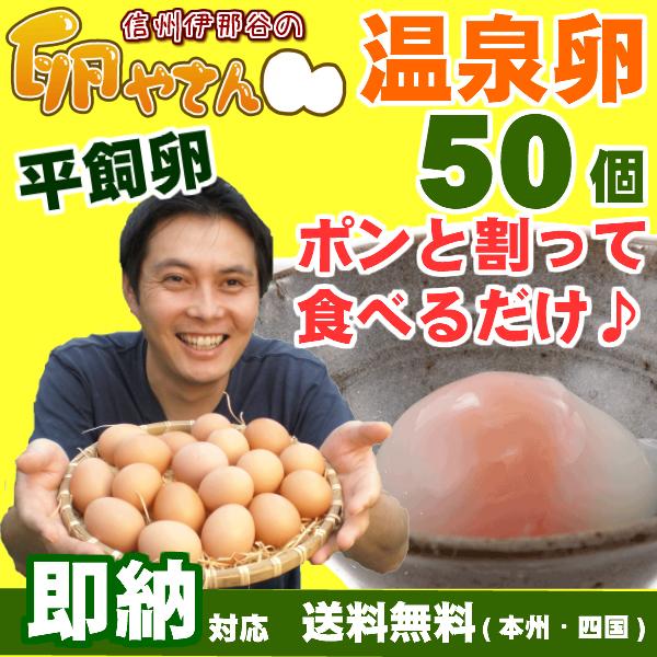 平飼卵の温泉卵50個