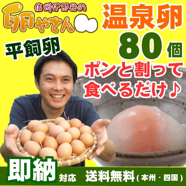 平飼卵の温泉卵80個