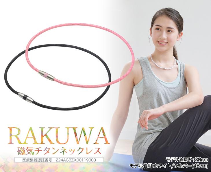 ファイテン RAKUWA磁気チタンネックレス(phiten)