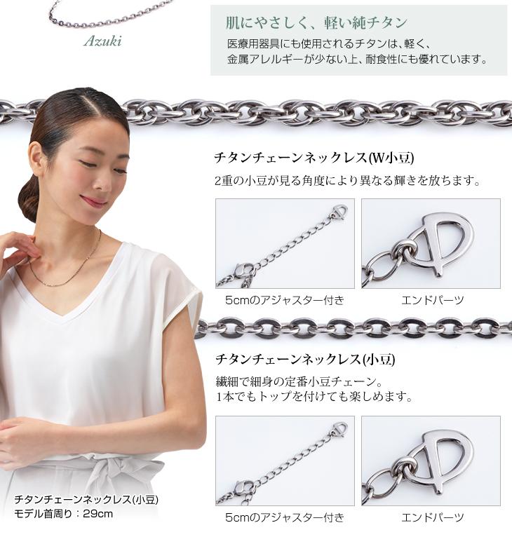 ファイテン チタンチェーンネックレス(小豆&W小豆)(phiten)