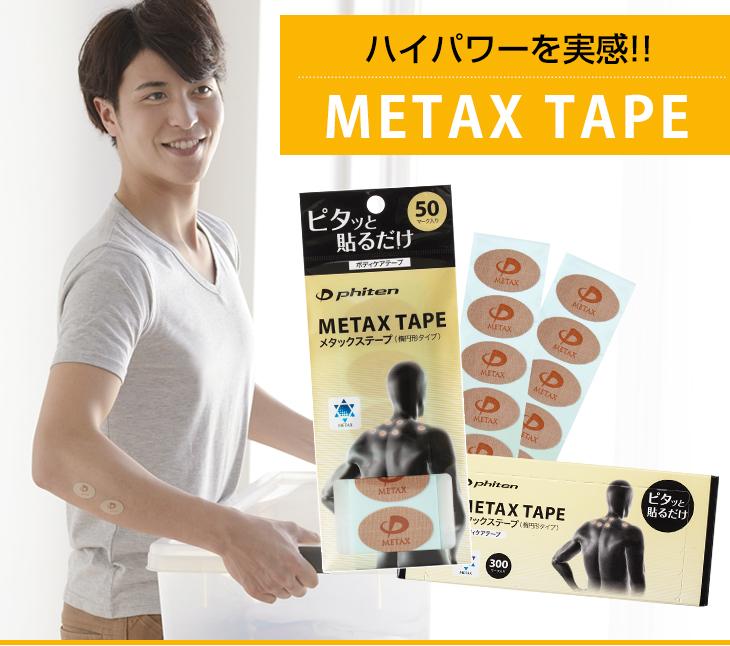 ファイテン メタックステープ 50マーク(phiten)