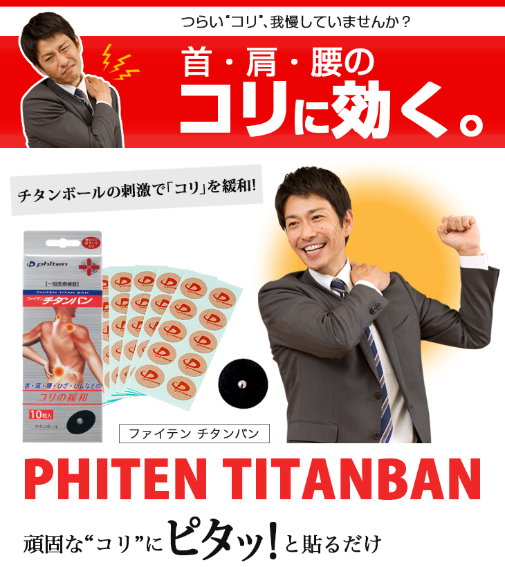 ファイテン チタンバン(phiten)