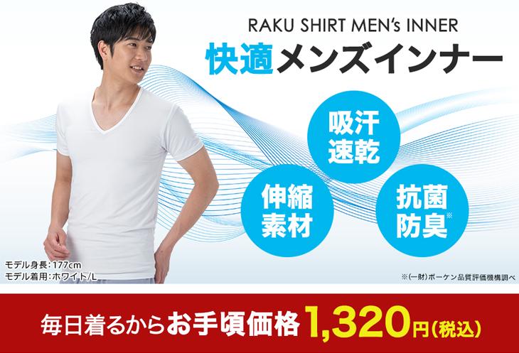 ファイテン RAKUシャツ メンズインナー V首半袖(phiten)