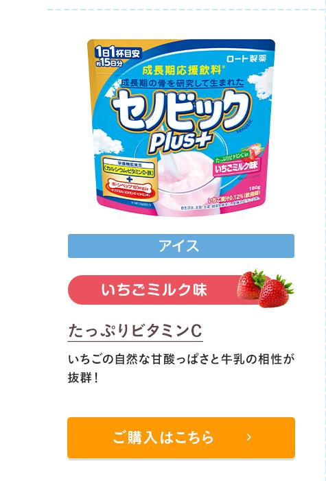 いちごミルク味