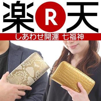金色の金運財布